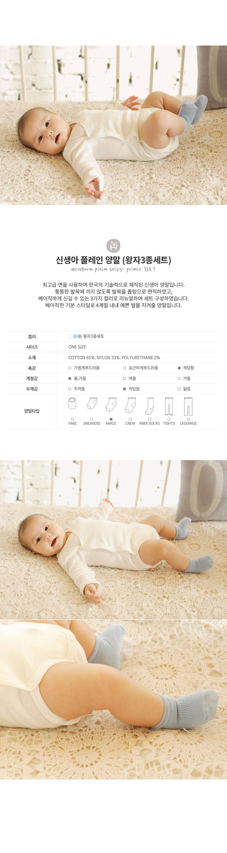 KIDS CLARA - Korean Children Fashion - #Kfashion4kids - Newborn Plain Socks Prince Set [set of 5]