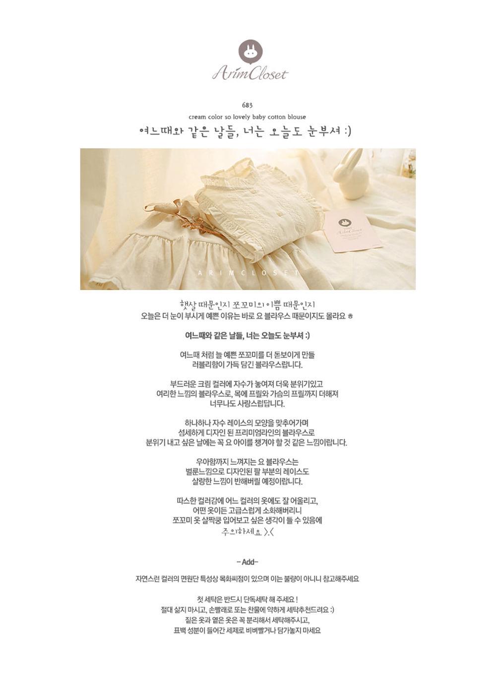 ARIM CLOSET - Korean Children Fashion - #Kfashion4kids - Cream Lovely Baby Blouse