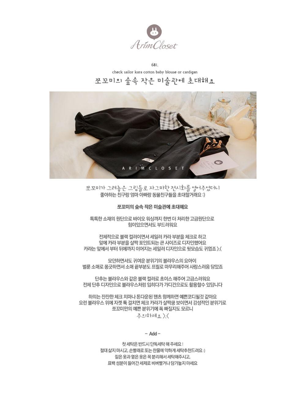 ARIM CLOSET - Korean Children Fashion - #Kfashion4kids - Check Sailor Collar Blouse Cardigan