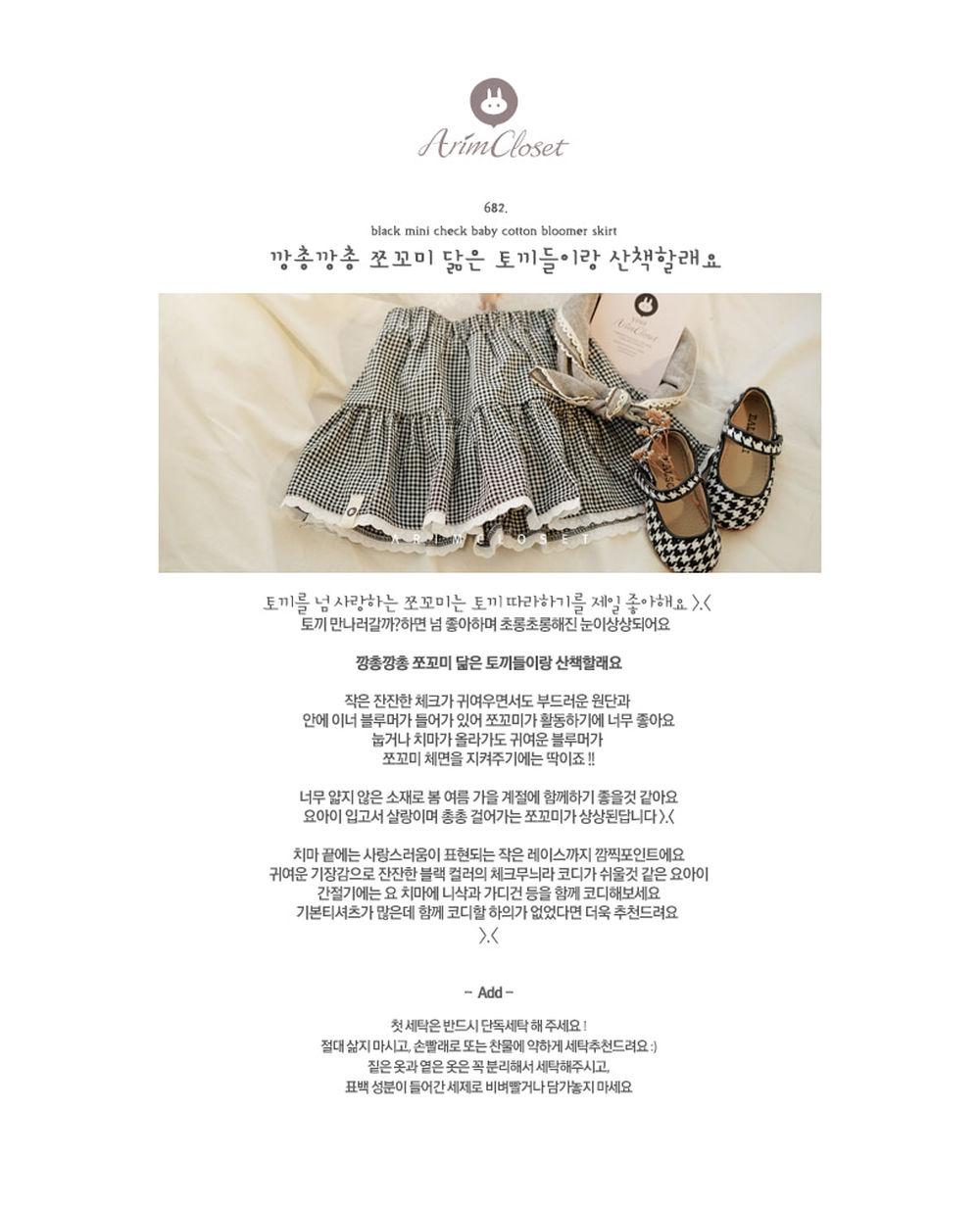 ARIM CLOSET - Korean Children Fashion - #Kfashion4kids - Check Mini Bloomer Skirt