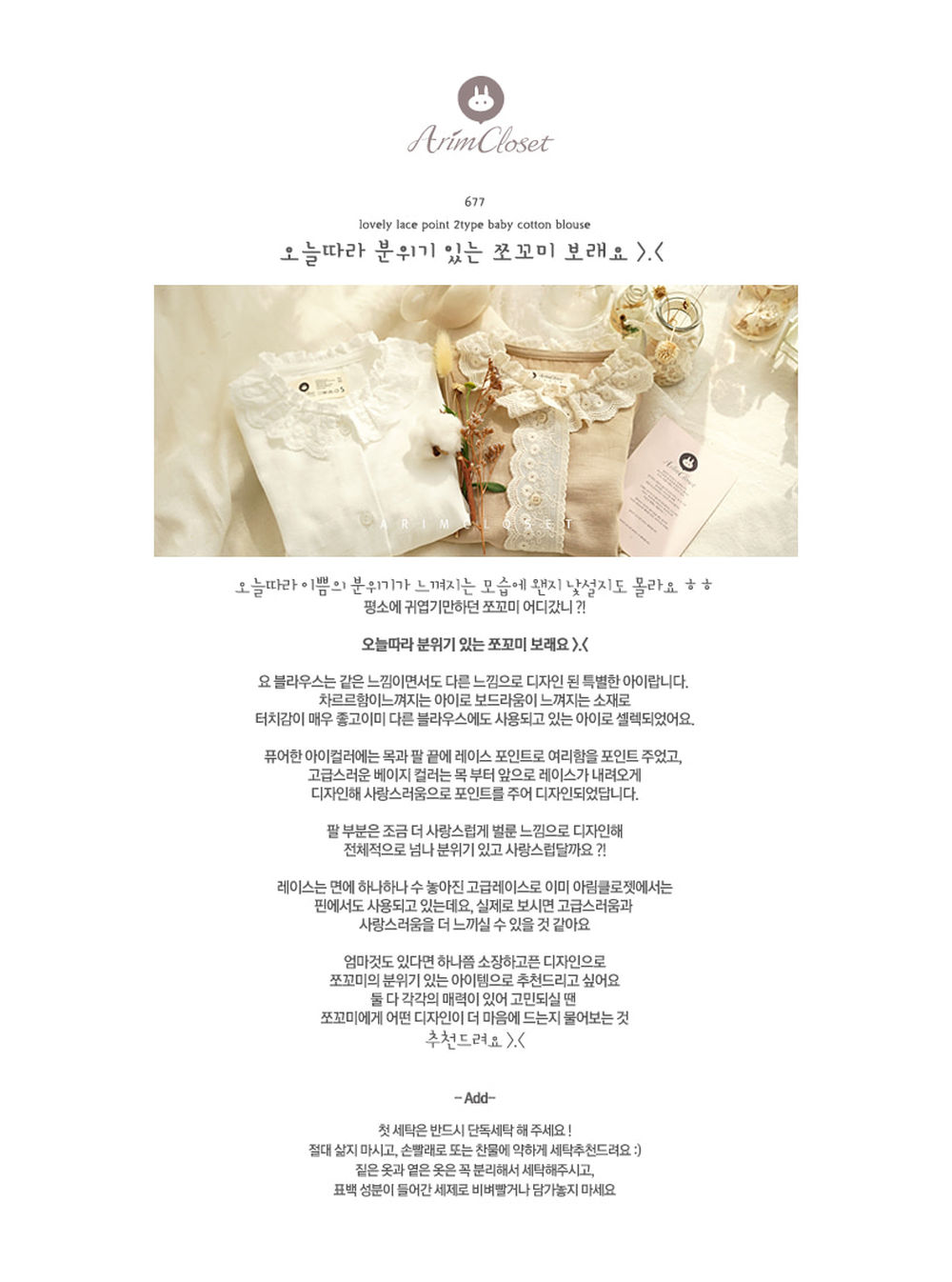ARIM CLOSET - Korean Children Fashion - #Kfashion4kids - Lovely Lace Cotton Blouse