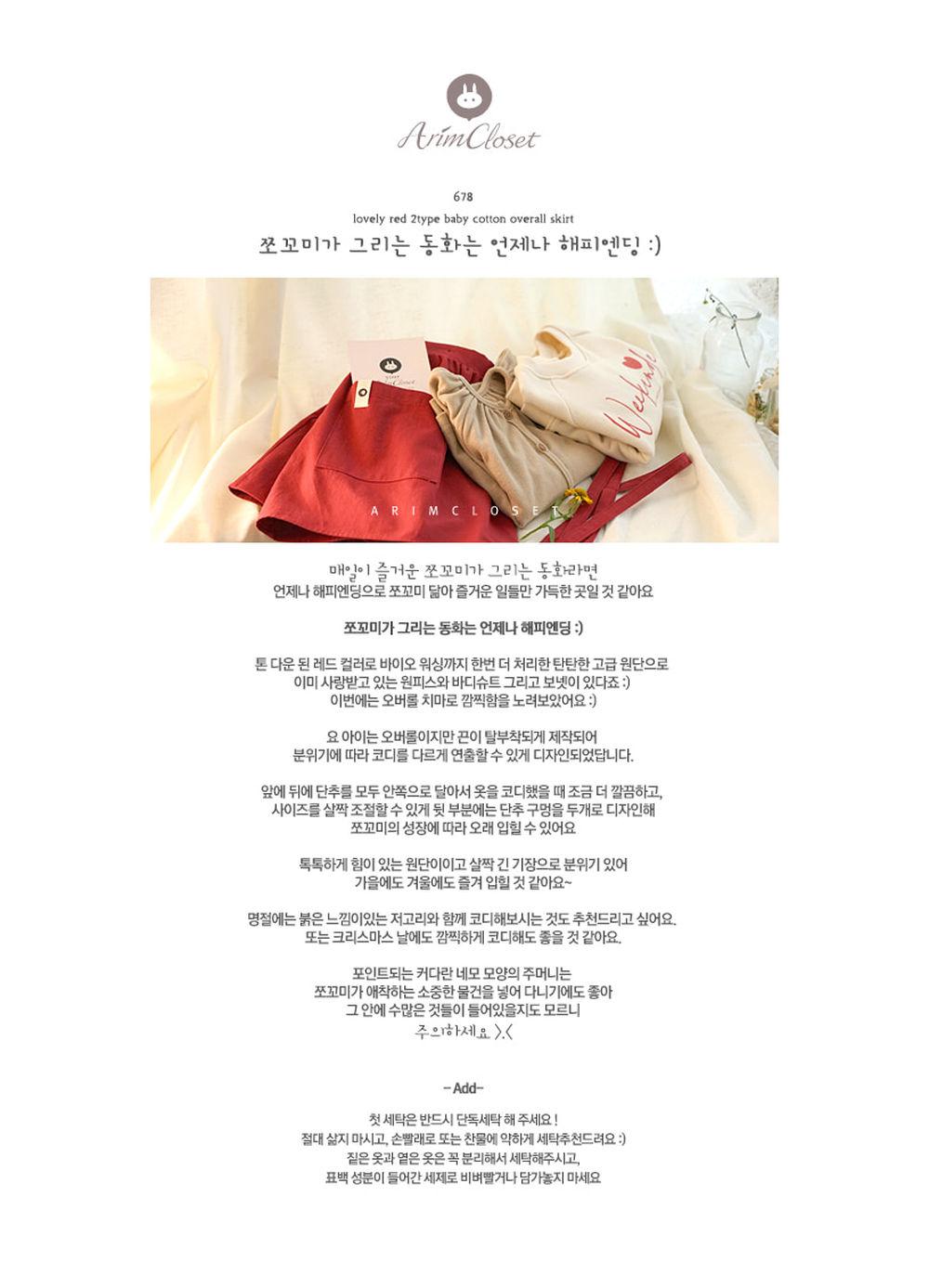 ARIM CLOSET - Korean Children Fashion - #Kfashion4kids - Lovely Red Overall Skirt