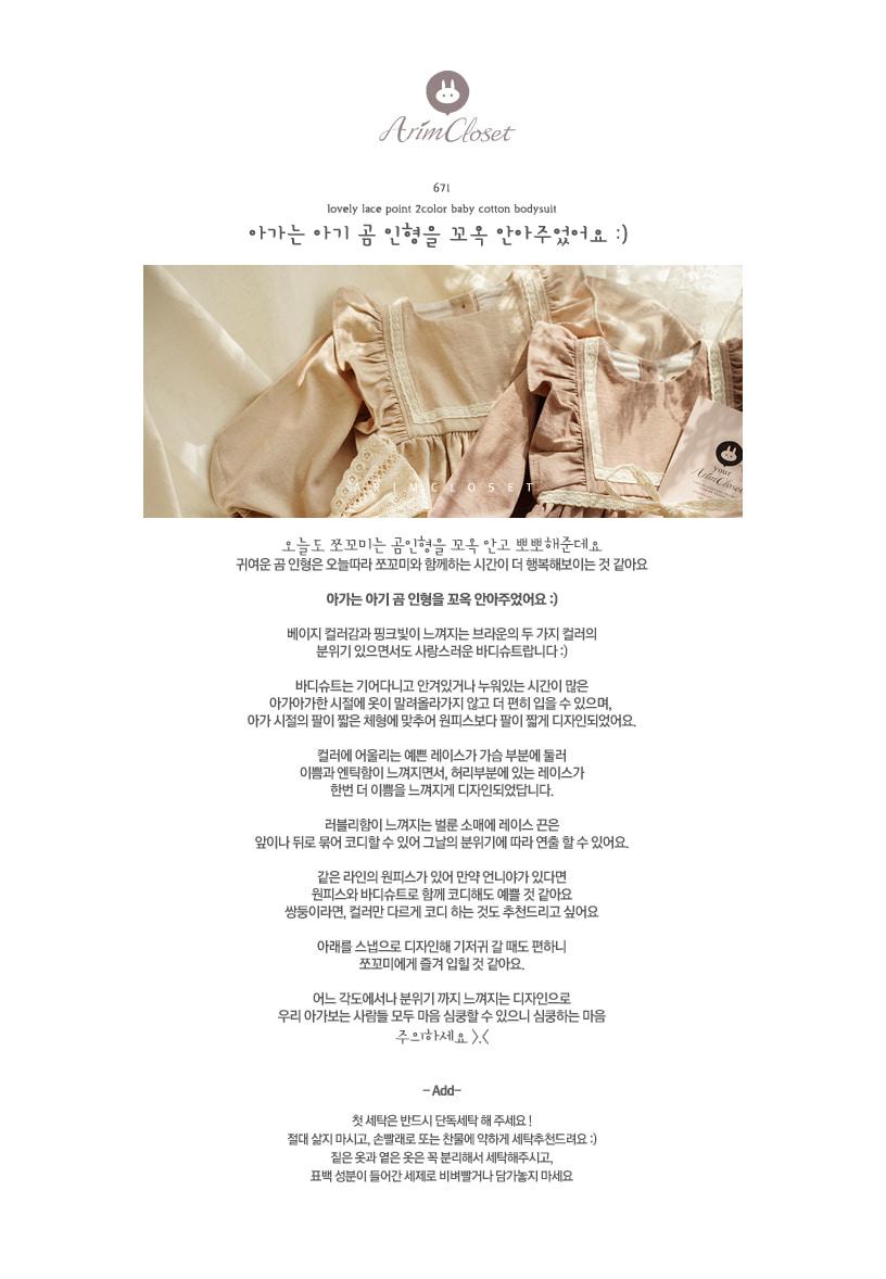 ARIM CLOSET - Korean Children Fashion - #Kfashion4kids - Lace Baby Bodysuit
