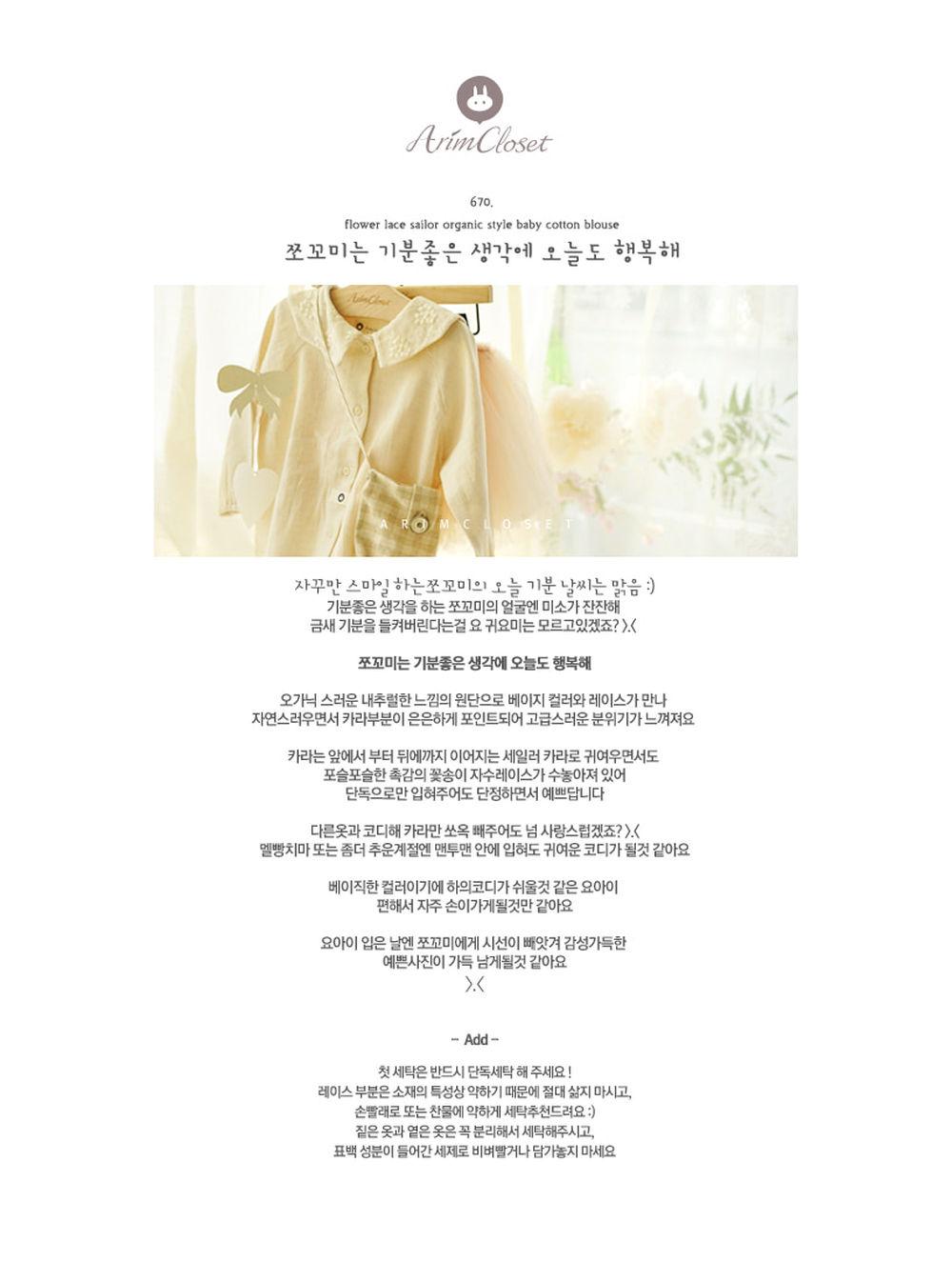ARIM CLOSET - Korean Children Fashion - #Kfashion4kids - Flower Lace Sailor Blouse