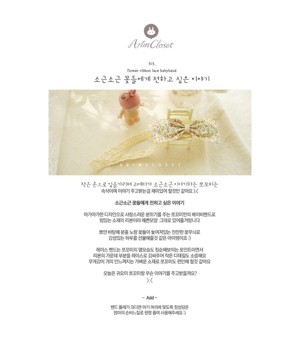 ARIM CLOSET - Korean Children Fashion - #Kfashion4kids - Flower Ribbon Lace Hairband