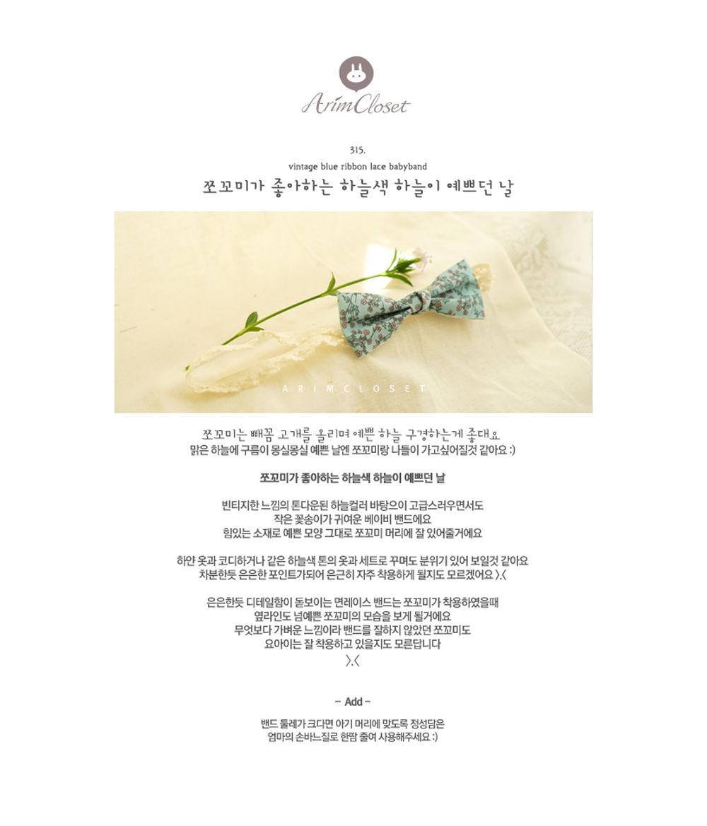 ARIM CLOSET - Korean Children Fashion - #Kfashion4kids - Vintage Blue Ribbon Hairband