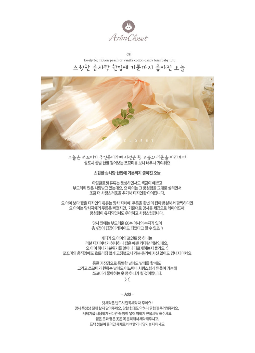ARIM CLOSET - Korean Children Fashion - #Kfashion4kids - Lovely Big Ribbon Long Tutu Skirt