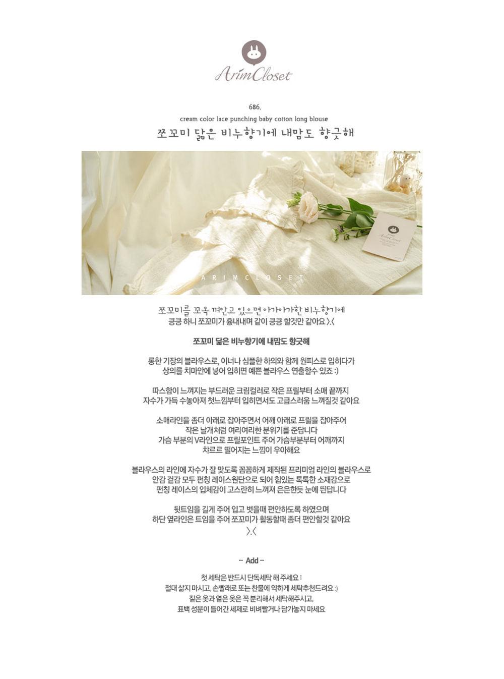ARIM CLOSET - Korean Children Fashion - #Kfashion4kids - Cream Lace Punching Long Blouse