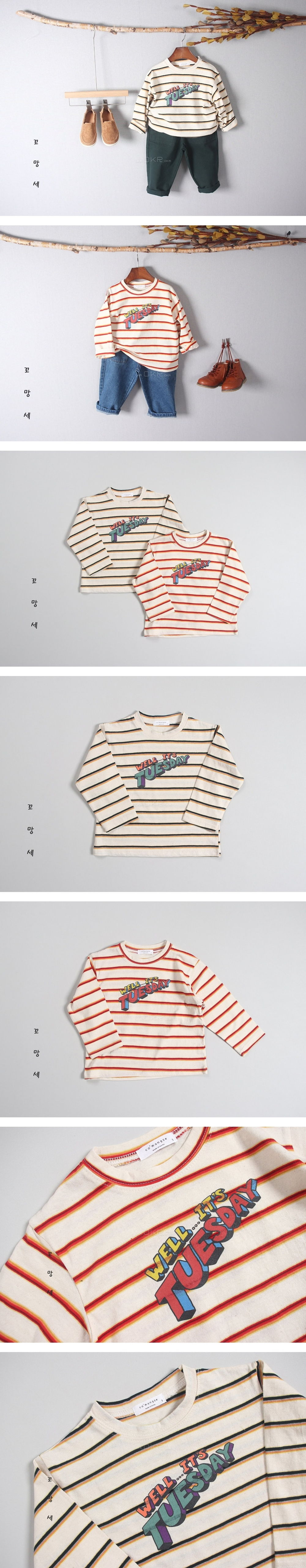 COMMENCER - Korean Children Fashion - #Kfashion4kids - Tuesday Tee