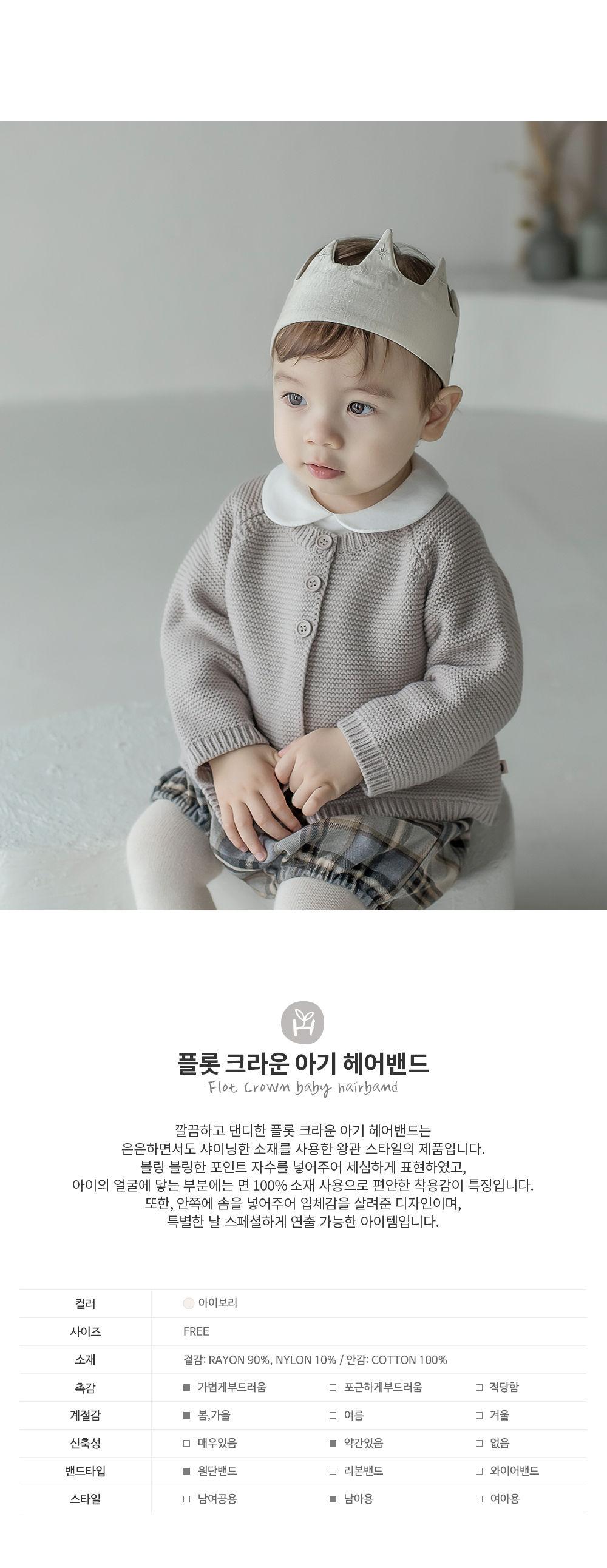 HAPPY PRINCE - Korean Children Fashion - #Kfashion4kids - Flot Crown Baby Hairband [set of 5]