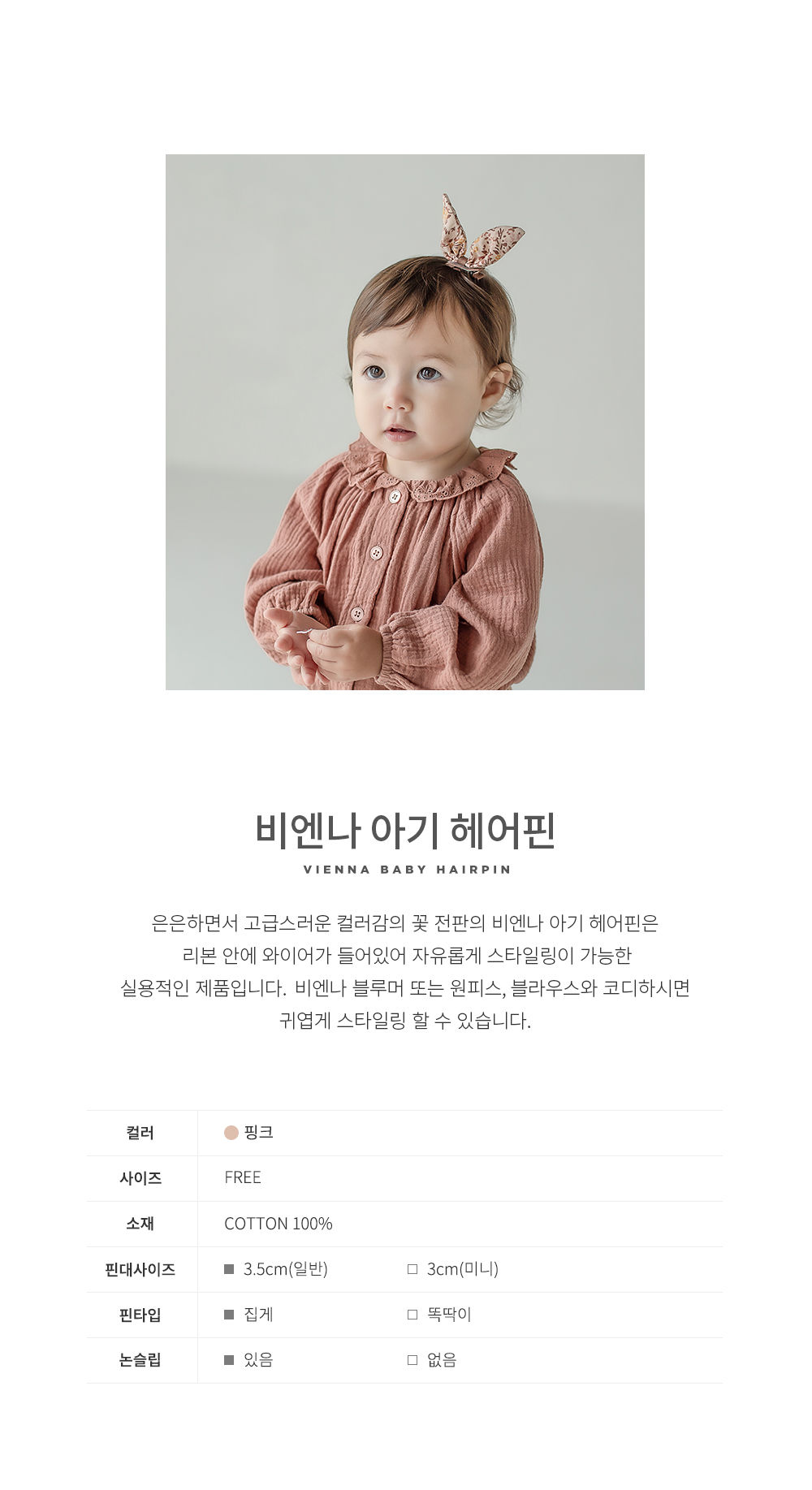 HAPPY PRINCE - Korean Children Fashion - #Kfashion4kids - Vienna Baby Hairpin [set of 5] - 2