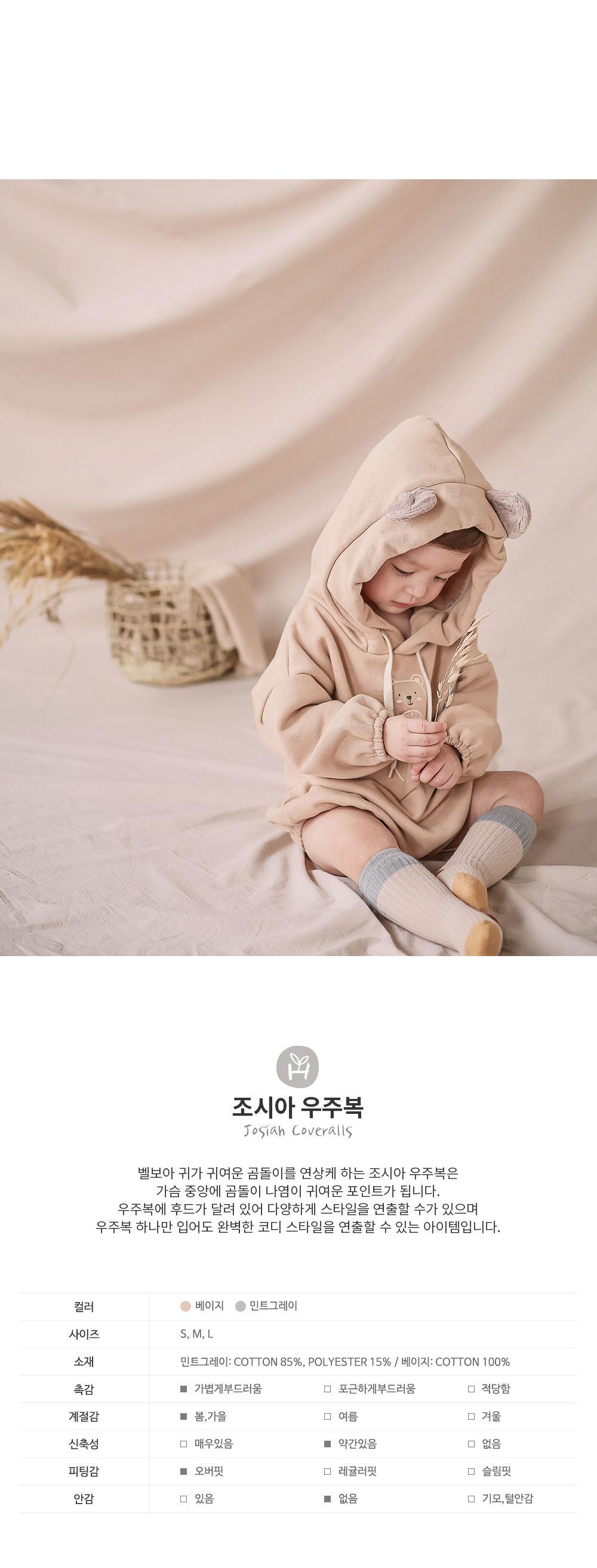 HAPPY PRINCE - Korean Children Fashion - #Kfashion4kids - Josiah Coveralls
