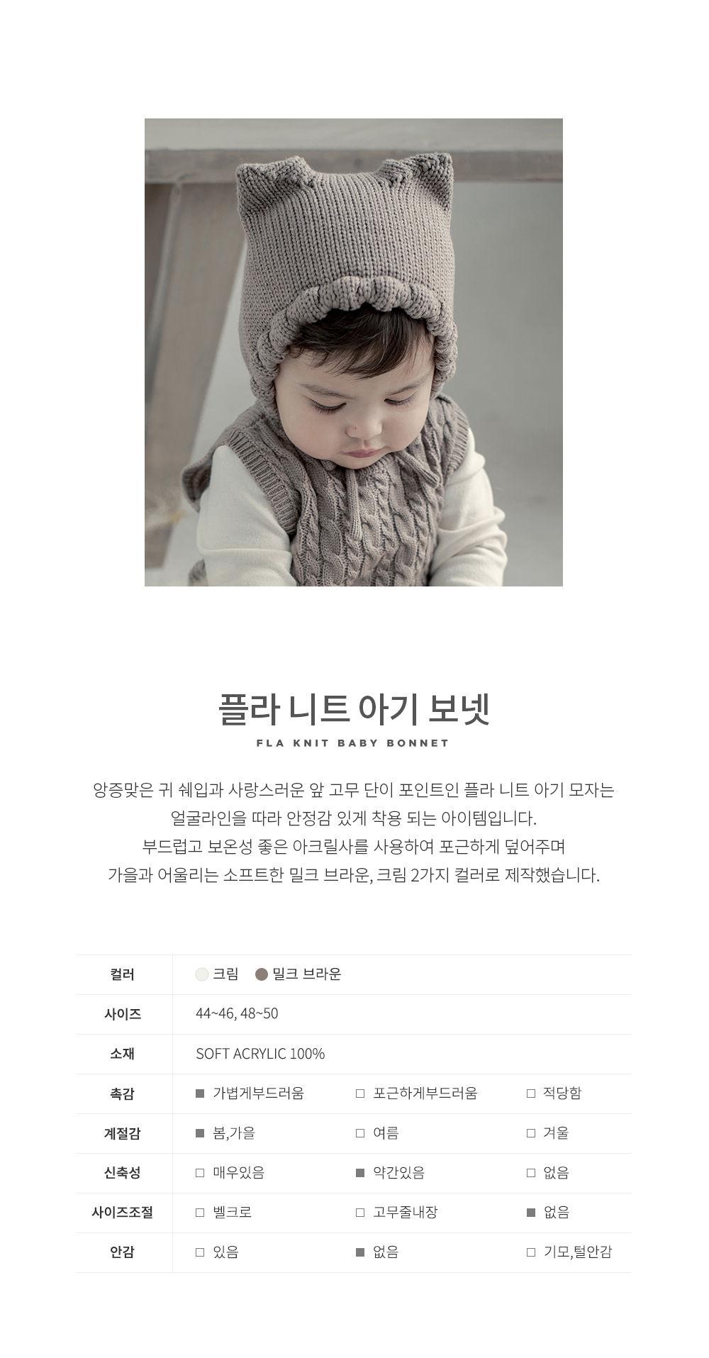 HAPPY PRINCE - Korean Children Fashion - #Kfashion4kids - Fla Knit Baby Bonnet - 2