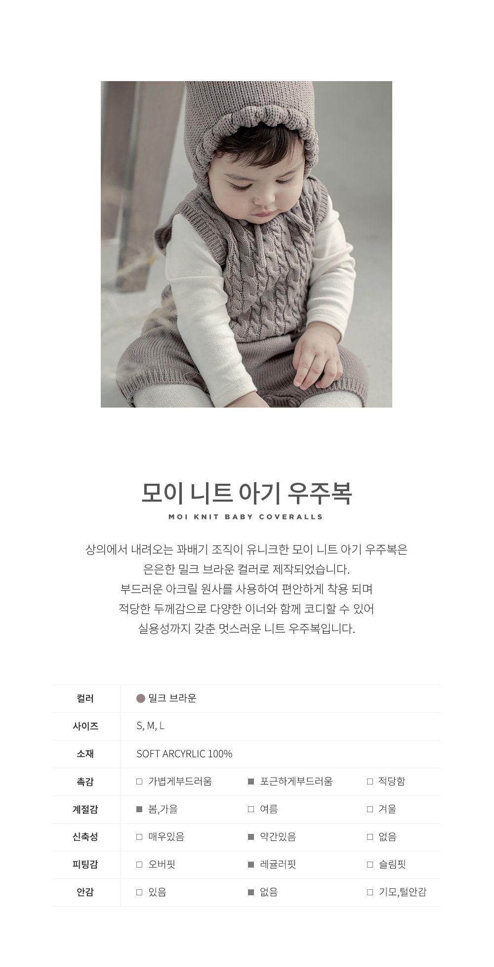 HAPPY PRINCE - Korean Children Fashion - #Kfashion4kids - Moi Knit Baby Coveralls - 2