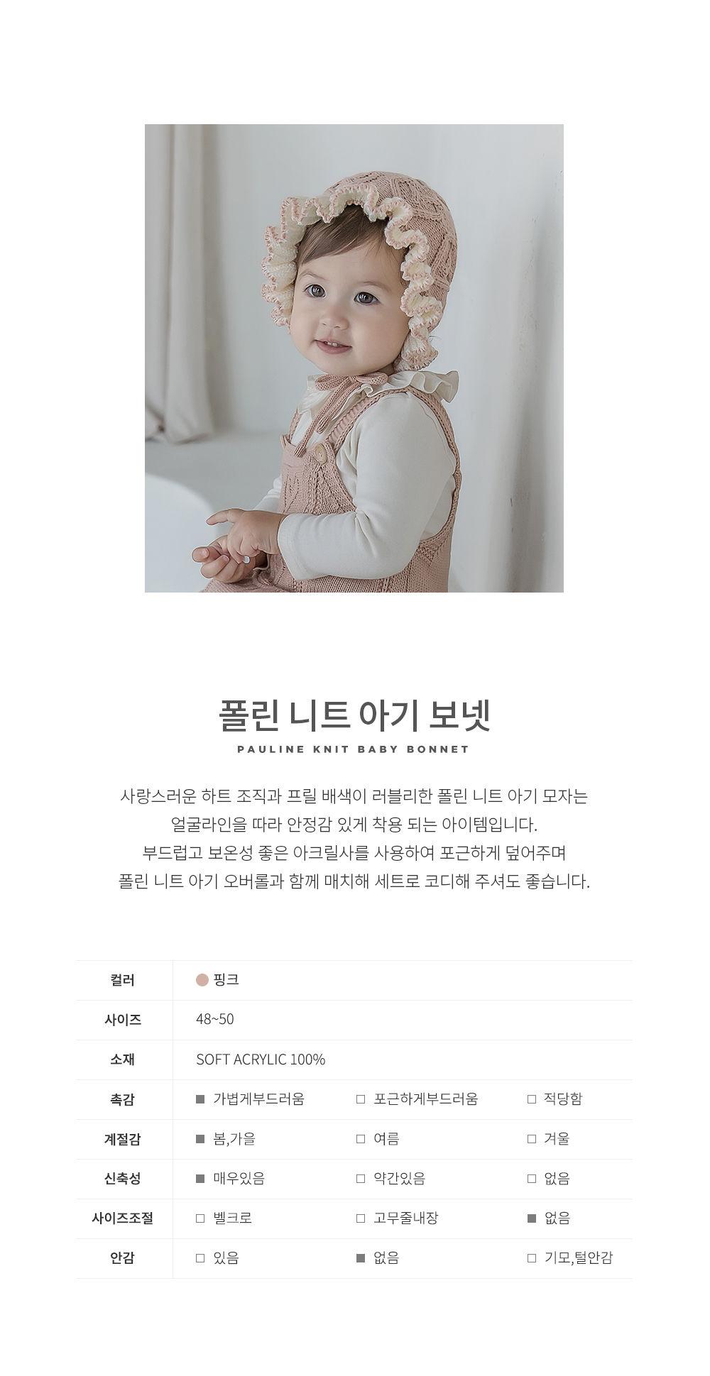 HAPPY PRINCE - Korean Children Fashion - #Kfashion4kids - Pauline Knit Baby Bonnet - 2