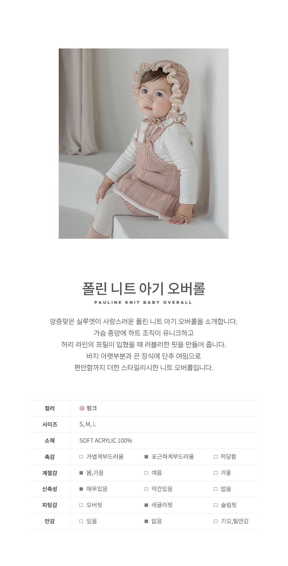 HAPPY PRINCE - Korean Children Fashion - #Kfashion4kids - Pauline Knit Baby Overall - 2