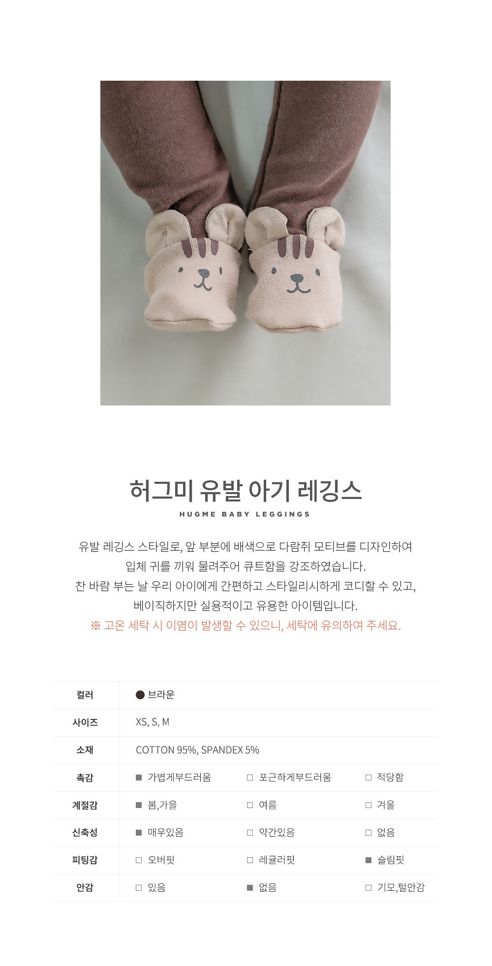 HAPPY PRINCE - Korean Children Fashion - #Kfashion4kids - Hug Me Foot Leggings - 2