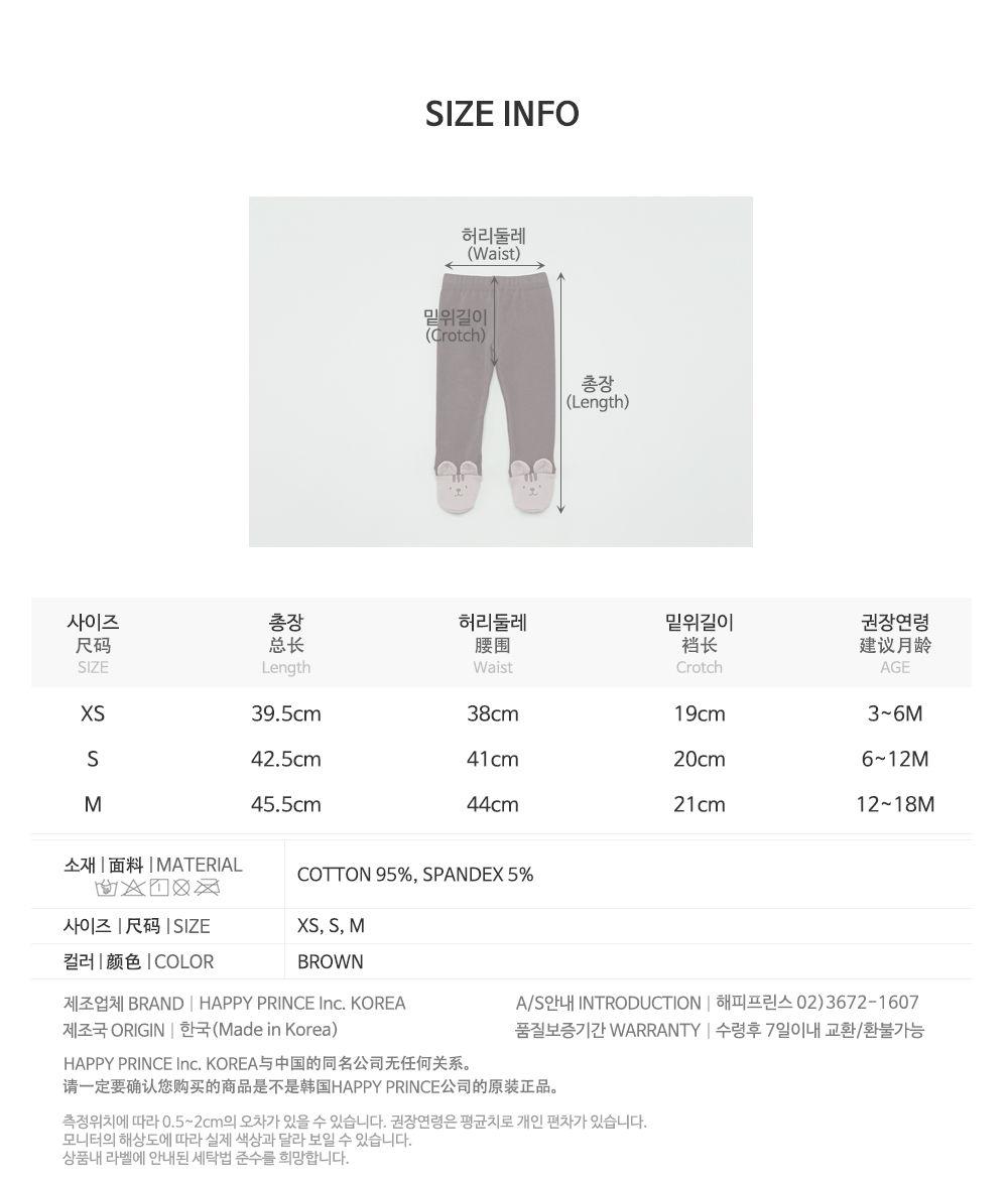 HAPPY PRINCE - Korean Children Fashion - #Kfashion4kids - Hug Me Foot Leggings - 7