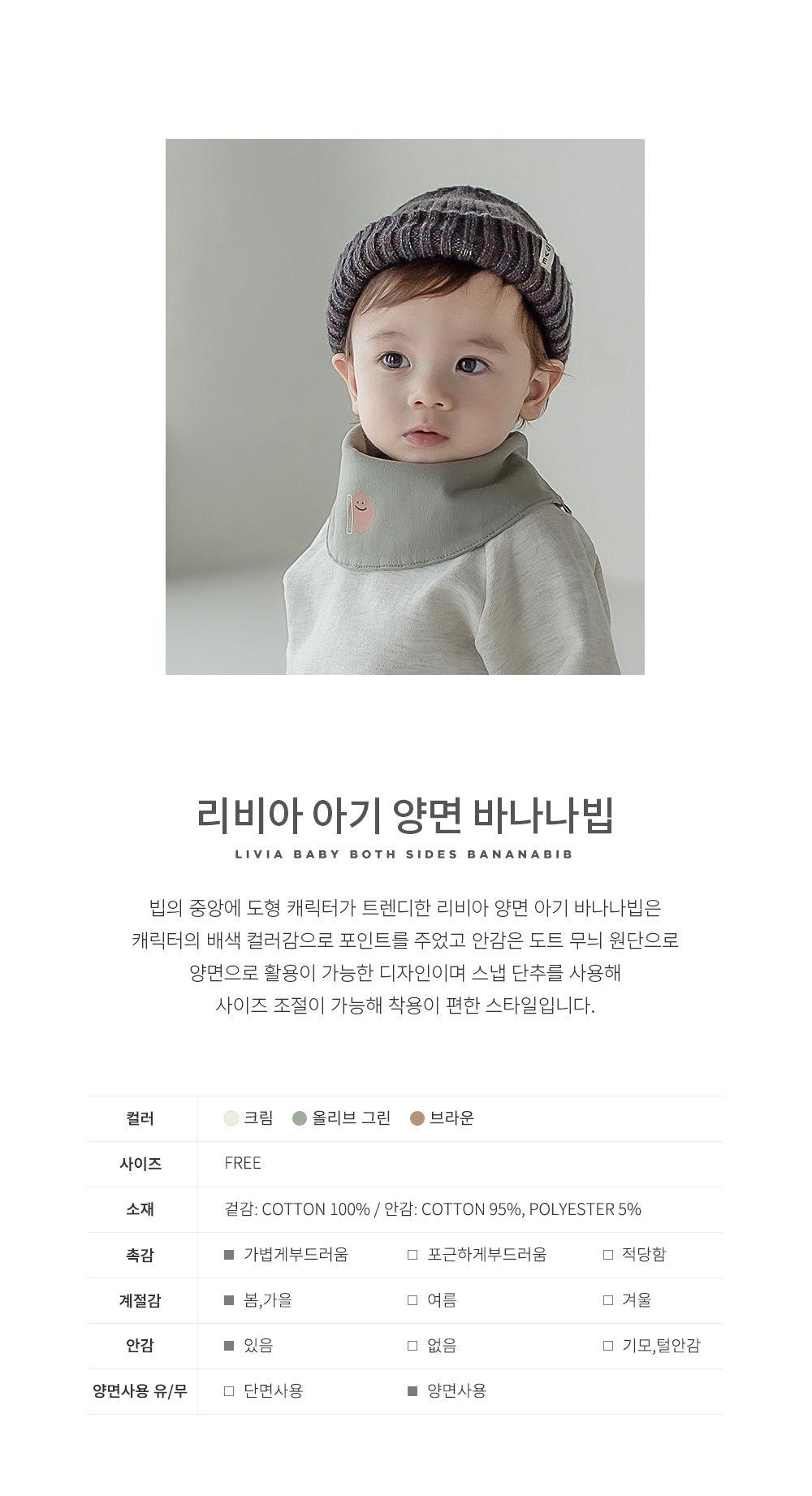 HAPPY PRINCE - Korean Children Fashion - #Kfashion4kids - Livia Baby Both Sided Banana Bib - 2
