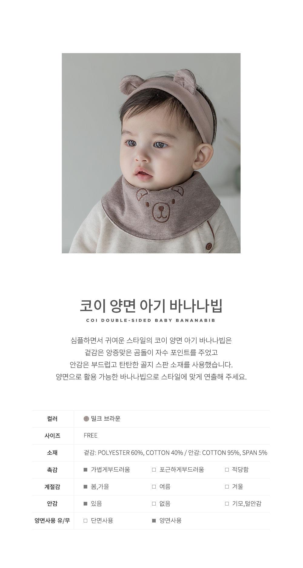 HAPPY PRINCE - Korean Children Fashion - #Kfashion4kids - Coi Double-sided Baby Banana Bib - 2