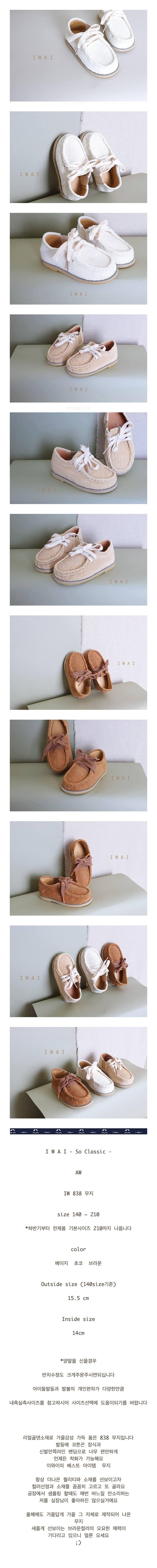 IWAI - Korean Children Fashion - #Kfashion4kids - Plain Loafer