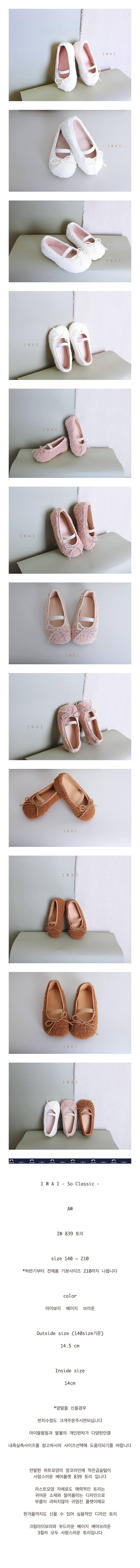 IWAI - Korean Children Fashion - #Kfashion4kids - Tori Flat