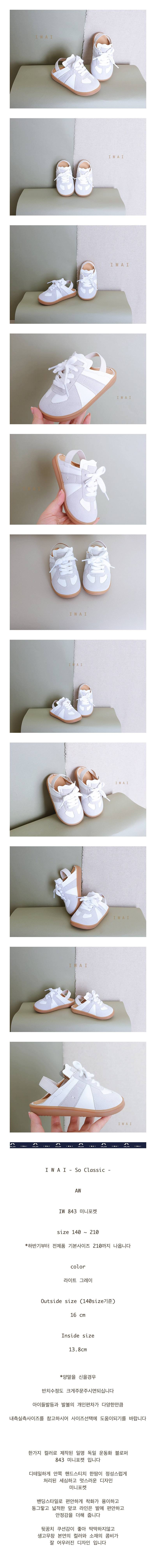 IWAI - Korean Children Fashion - #Kfashion4kids - Mini Pocket Sneakers