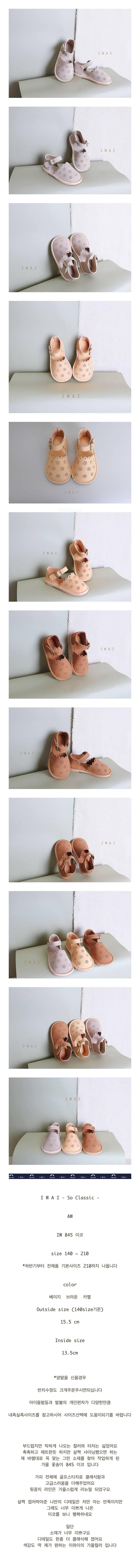 IWAI - Korean Children Fashion - #Kfashion4kids - Eko Flat