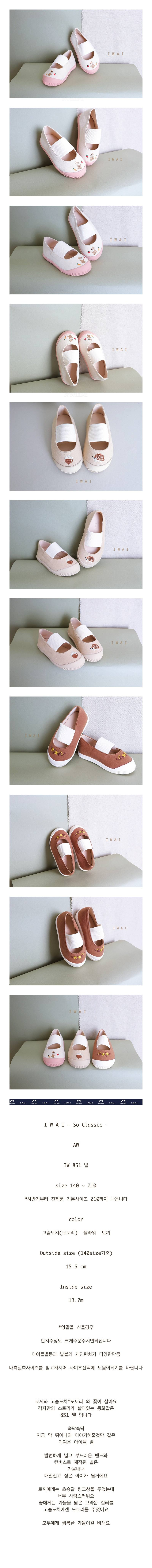 IWAI - Korean Children Fashion - #Kfashion4kids - Bell Flat