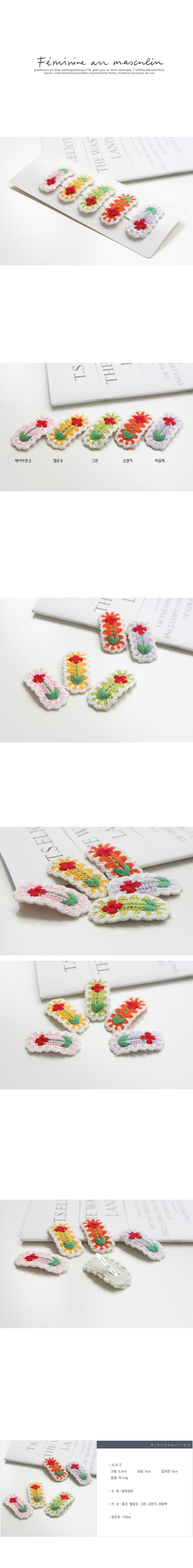 JIREH BOW - Korean Children Fashion - #Kfashion4kids - Flower Knit Hairpin [set of 5]