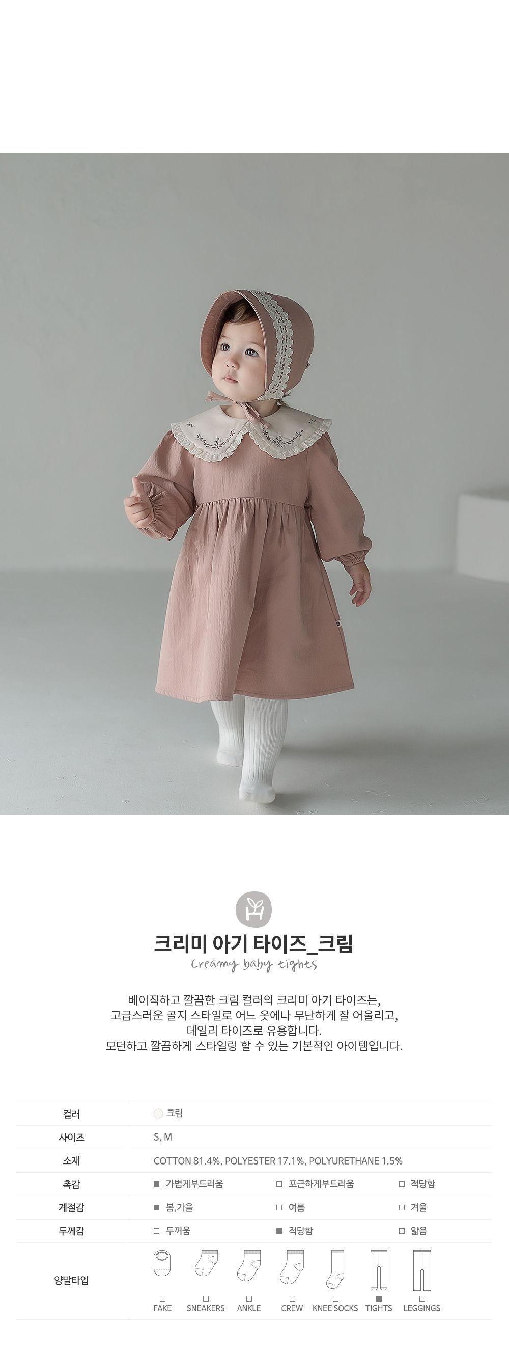 KIDS CLARA - Korean Children Fashion - #Kfashion4kids - Creamy Baby Tights - Cream [set of 5]