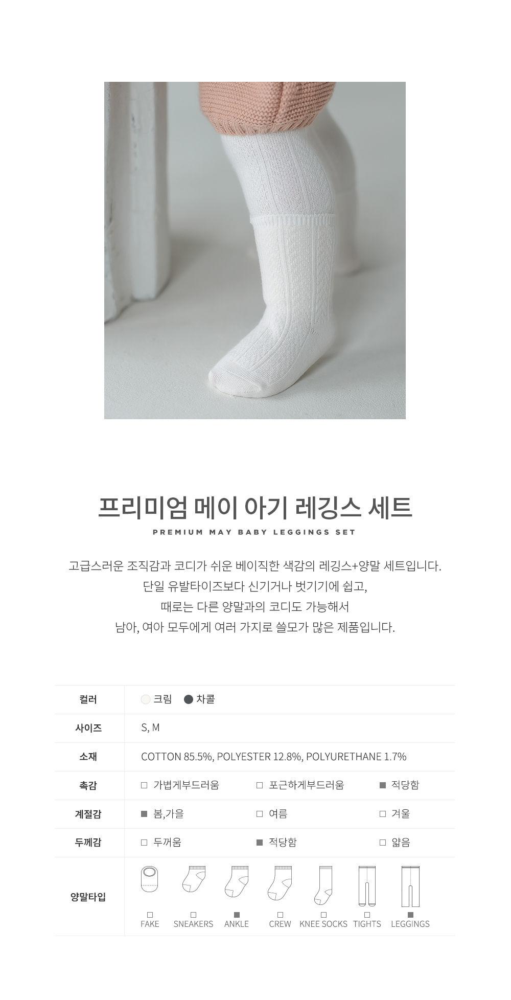 KIDS CLARA - Korean Children Fashion - #Kfashion4kids - Premium May Baby Legging Set [set of 5] - 2