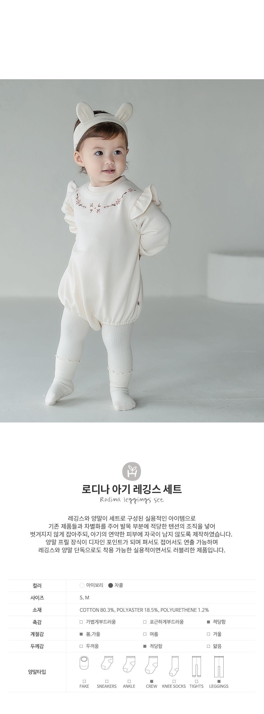 KIDS CLARA - Korean Children Fashion - #Kfashion4kids - Rodina Leggings Set [set of 5]