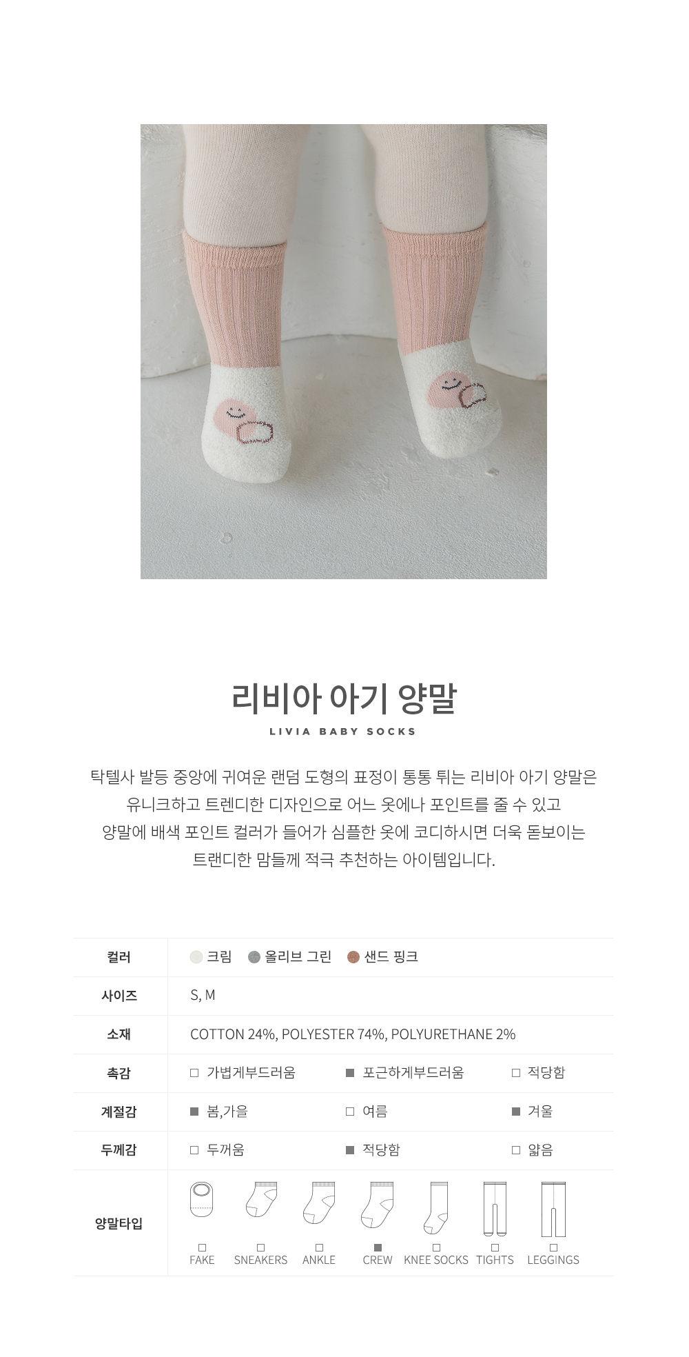 KIDS CLARA - Korean Children Fashion - #Kfashion4kids - Livia Baby Socks [set of 5] - 2