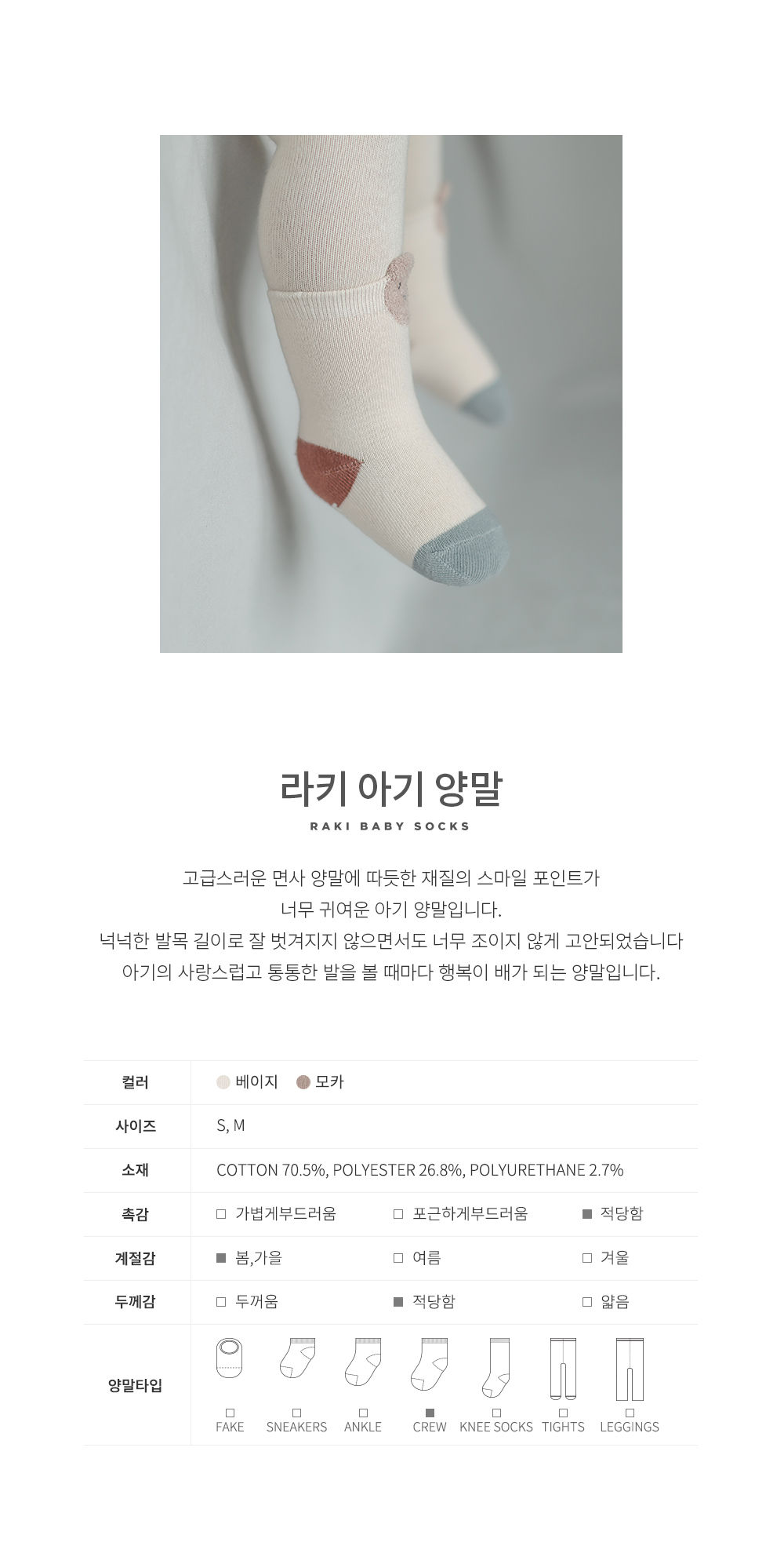 KIDS CLARA - Korean Children Fashion - #Kfashion4kids - Raki Baby Socks [set of 5] - 2