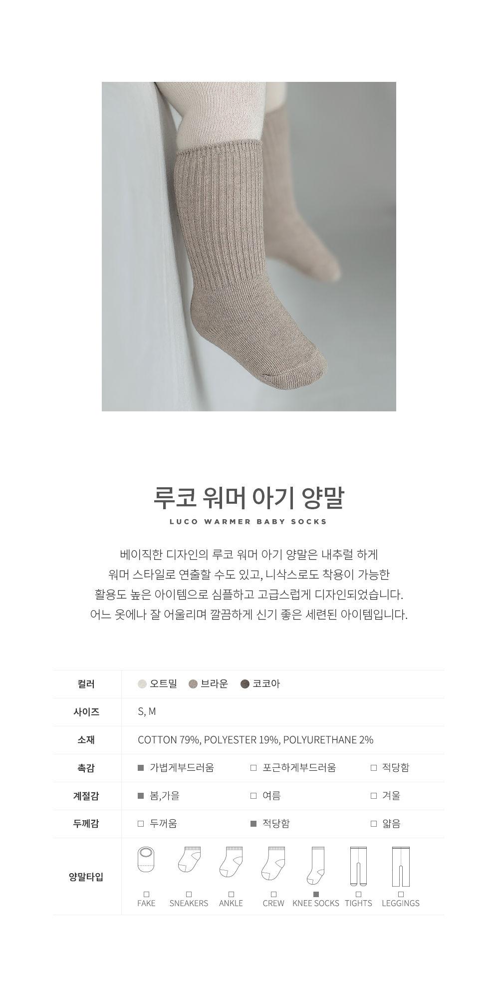 KIDS CLARA - Korean Children Fashion - #Kfashion4kids - Luco Warmer Baby Socks [set of 5] - 2