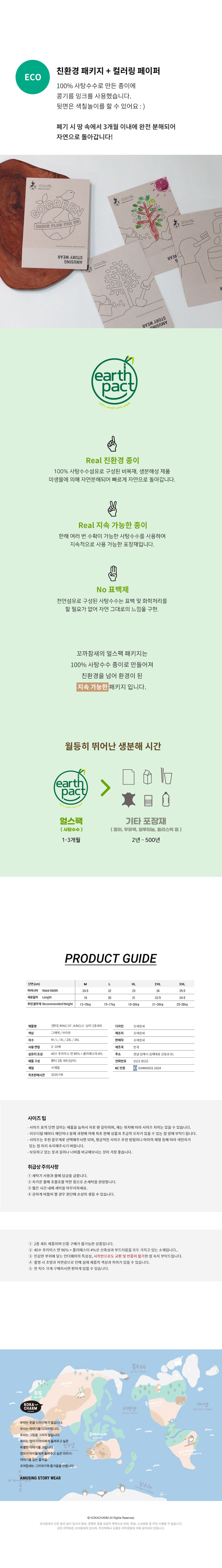 KOKACHARM - Korean Children Fashion - #Kfashion4kids - Jungle Boys Underwear [set of 2] - 3