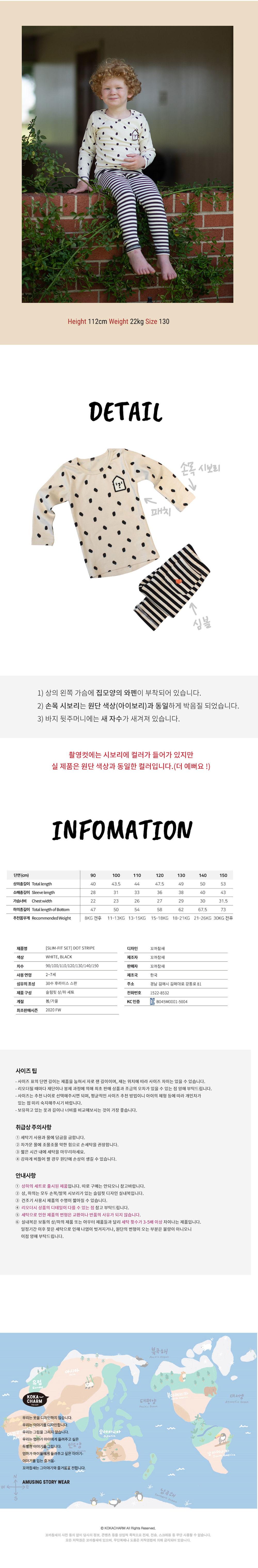 KOKACHARM - Korean Children Fashion - #Kfashion4kids - Dot Stripe Slim Fit Easywear - 4