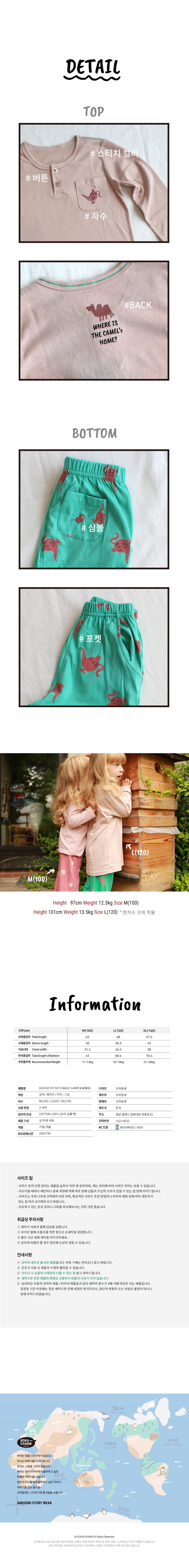 KOKACHARM - Korean Children Fashion - #Kfashion4kids - Magic Lamp Loosefit Easywear - 4