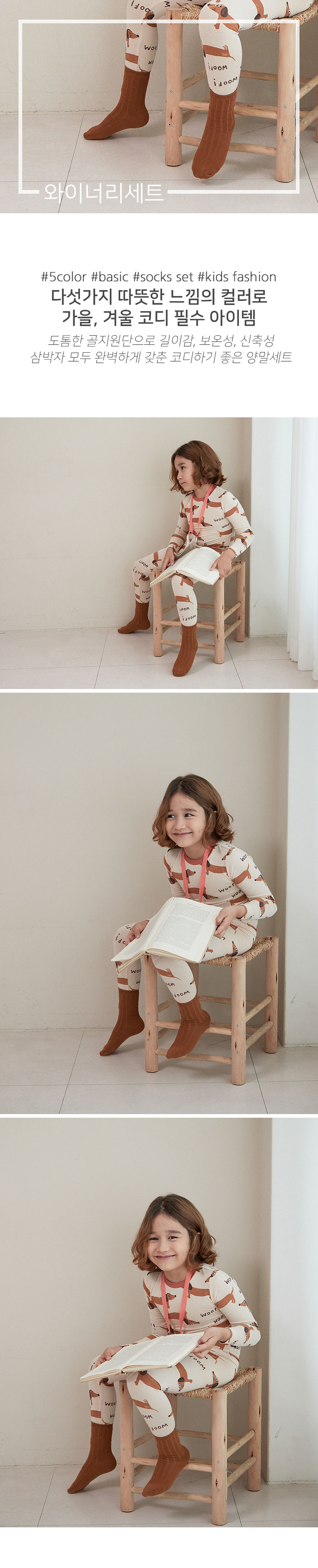 BIMBO BIMBA - Korean Children Fashion - #Kfashion4kids - Winery Socks [set of 5]