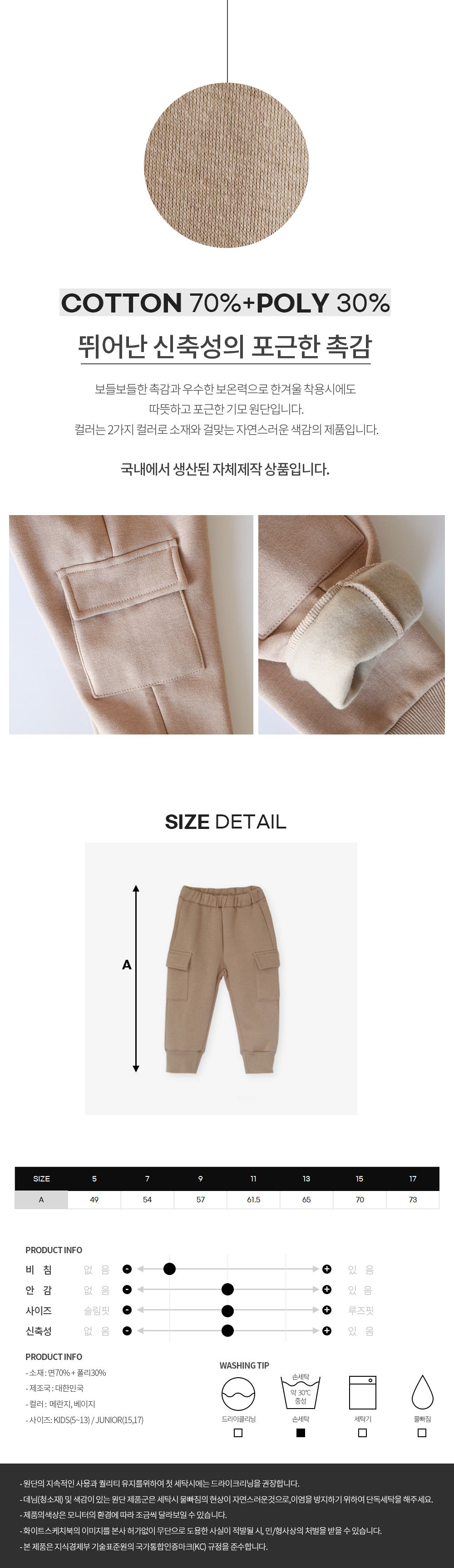 WHITESKETCHBOOK - Korean Children Fashion - #Kfashion4kids - Pocket Cargo Pants - 4