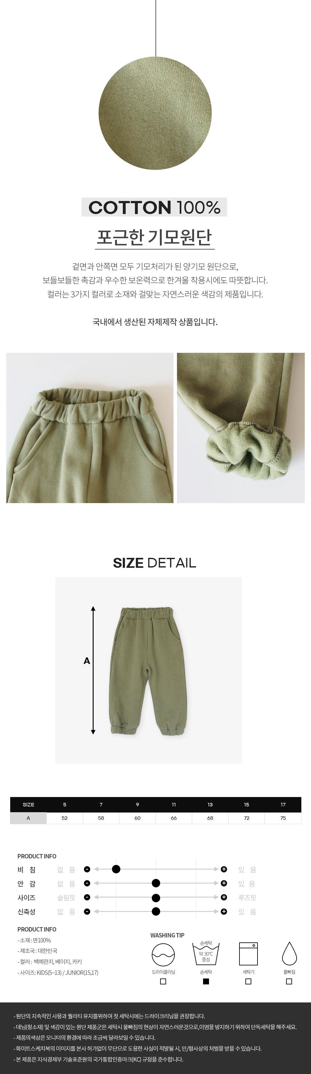WHITESKETCHBOOK - Korean Children Fashion - #Kfashion4kids - Jogger Fleeced Pants - 4