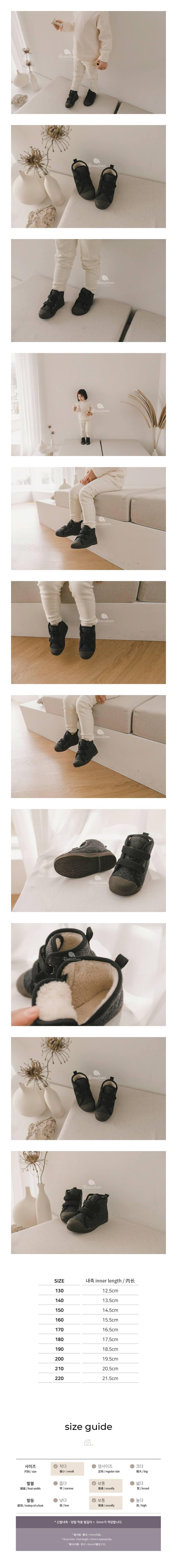 BABYZZAM - Korean Children Fashion - #Kfashion4kids - Hiden Boots