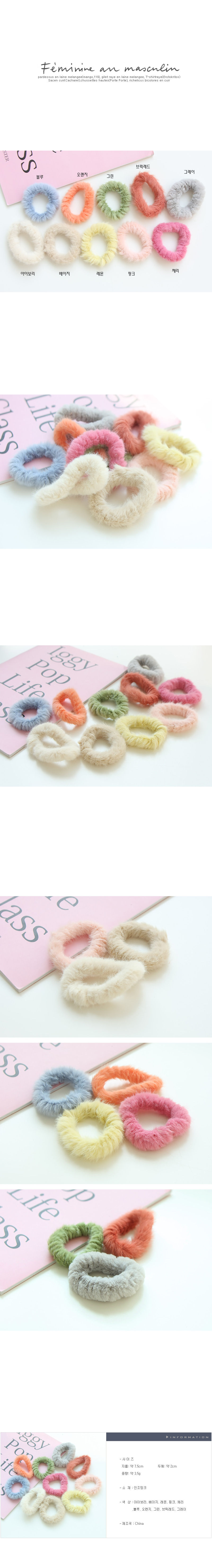 JIREH BOW - Korean Children Fashion - #Kfashion4kids - Thin Furry Hairstring [set of 10]