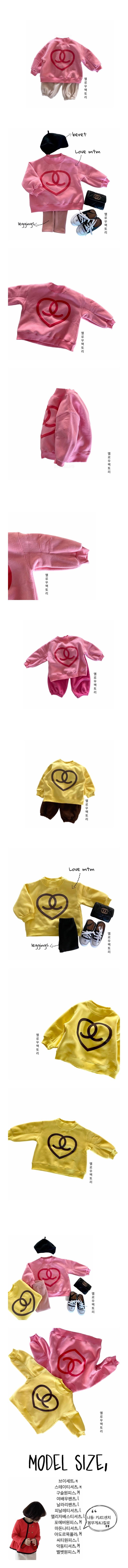 YELLOW FACTORY - Korean Children Fashion - #Kfashion4kids - Love Sweatshirt