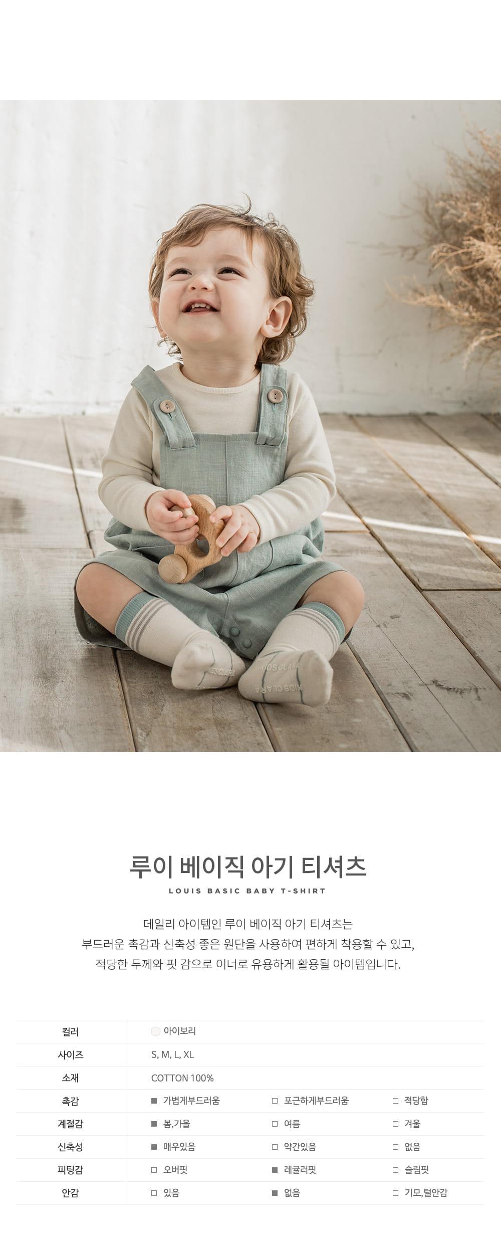 HAPPY PRINCE - Korean Children Fashion - #Kfashion4kids - Louis Basic Tee