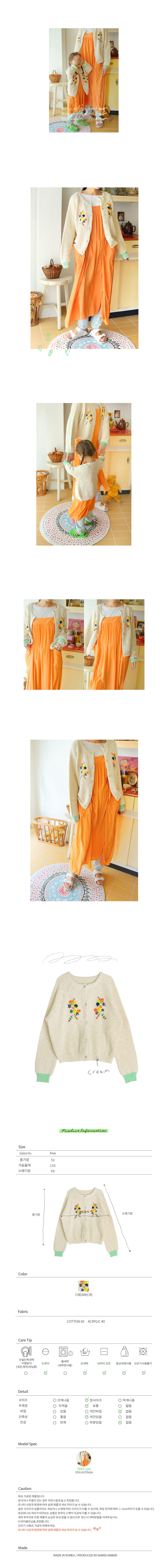 AMBER - Korean Children Fashion - #Kfashion4kids - Mom Lema Cardigan - 2