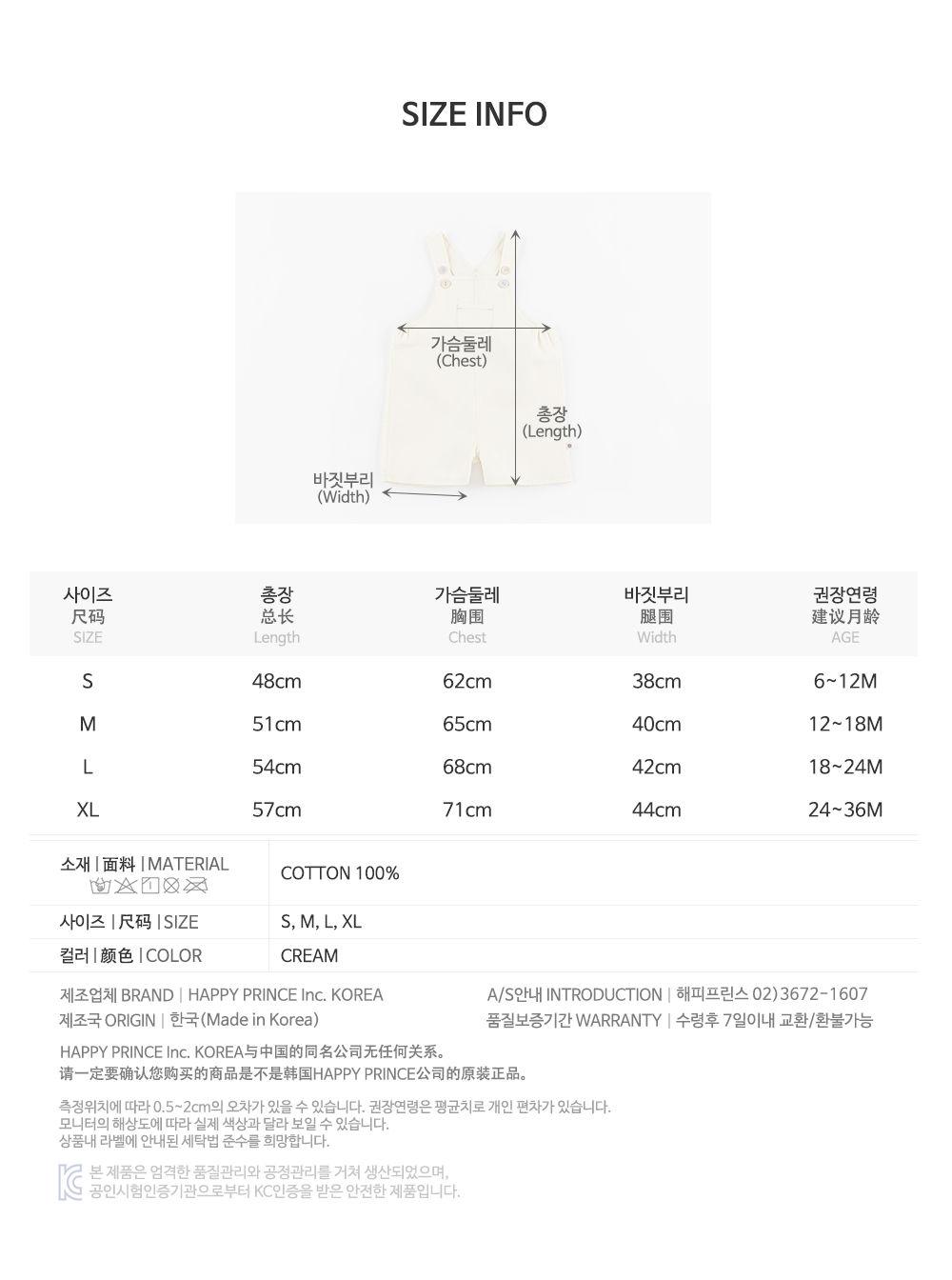 HAPPY PRINCE - Korean Children Fashion - #Kfashion4kids - Finka Baby Overalls - 10