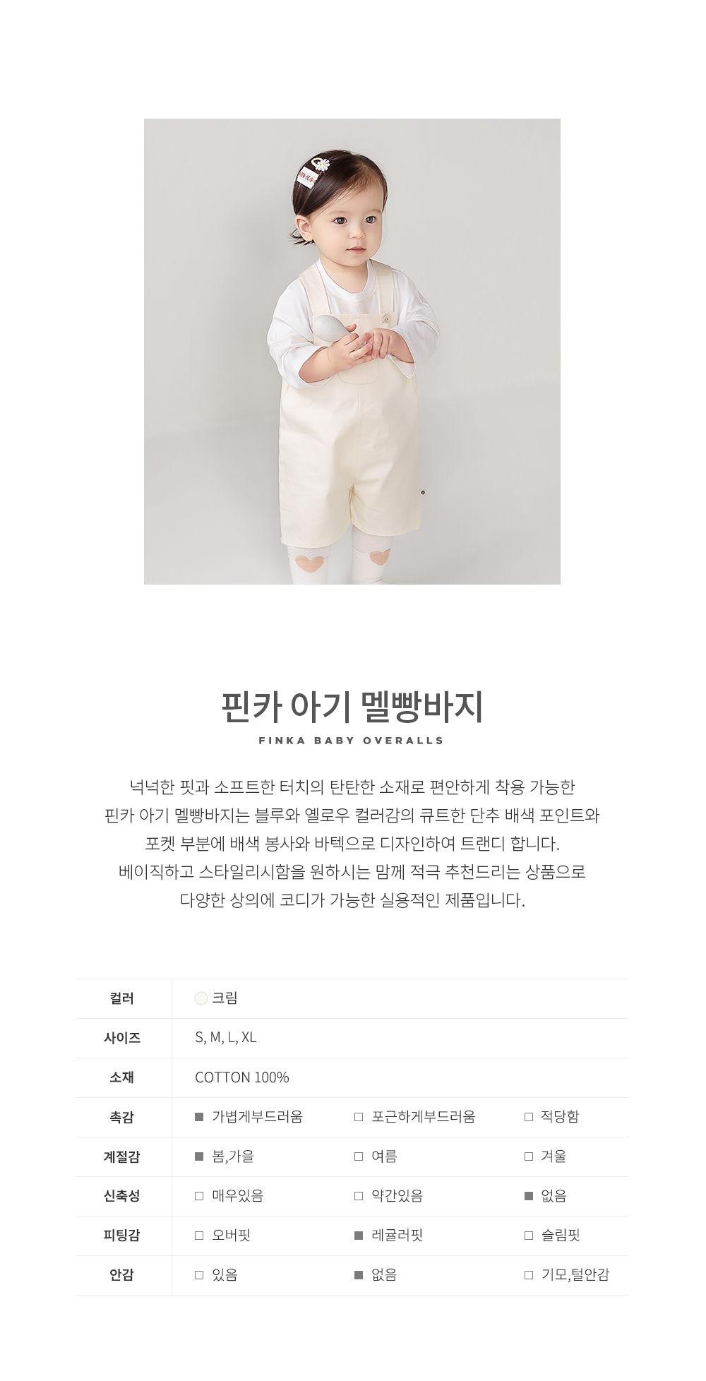 HAPPY PRINCE - Korean Children Fashion - #Kfashion4kids - Finka Baby Overalls - 3