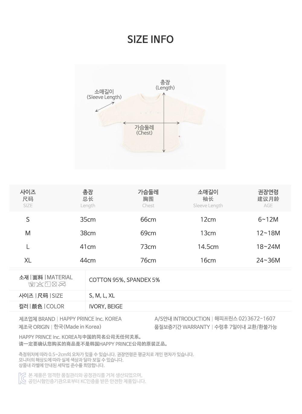 HAPPY PRINCE - Korean Children Fashion - #Kfashion4kids - Sio Baby Tee - 10